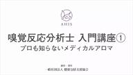 【約6時間】嗅覚反応分析士 入門講座(有資格者限定)