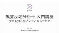 【3分動画】嗅覚反応分析士 入門講座【無料】