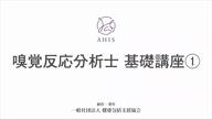 【動画】嗅覚反応分析士 基礎講座