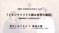【インタビュー】活躍する嗅覚反応分析士 Vol.3
