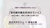 【インタビュー】活躍する嗅覚反応分析士 Vol.4