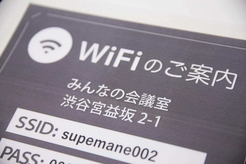 みんなの会議室 渋谷宮益坂2A | みんなの会議室2-1 WiFi案内|TIME SHARING|タイムシェアリング |スペースマネジメント|あどばる|adval
