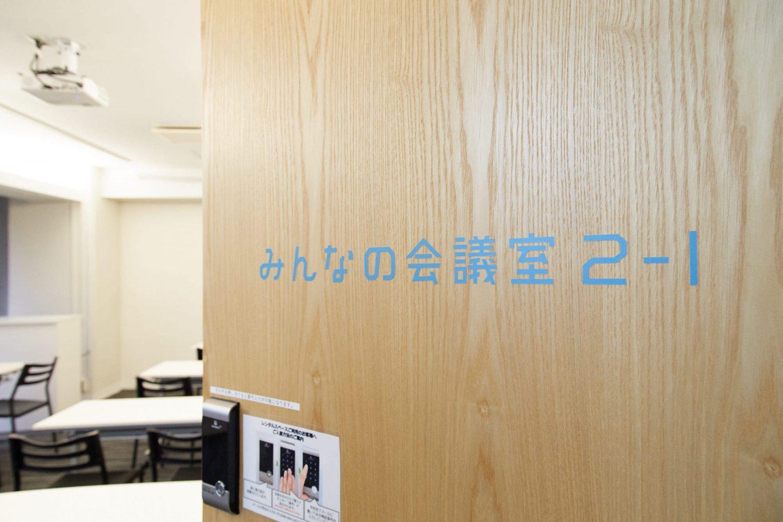 みんなの会議室 渋谷宮益坂2-1 | 会議室入口