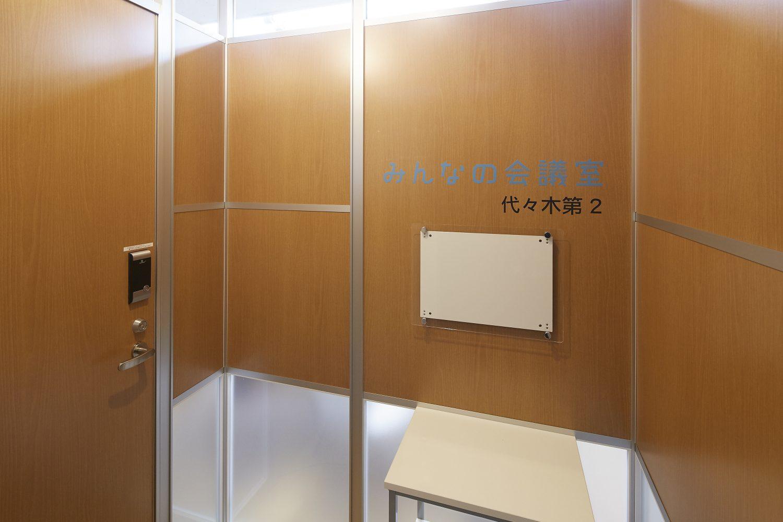 みんなの会議室 代々木7F | スペース入口|TIME SHARING|タイムシェアリング |スペースマネジメント|あどばる|adval