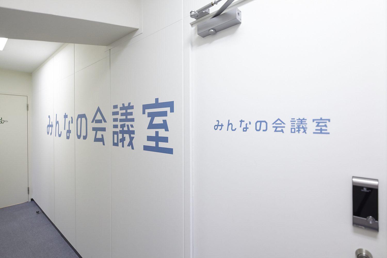 みんなの会議室 渋谷宮益坂3A   スペース入口 TIME SHARING タイムシェアリング  スペースマネジメント あどばる adval