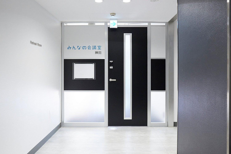 みんなの会議室 神田 | 会議室入口