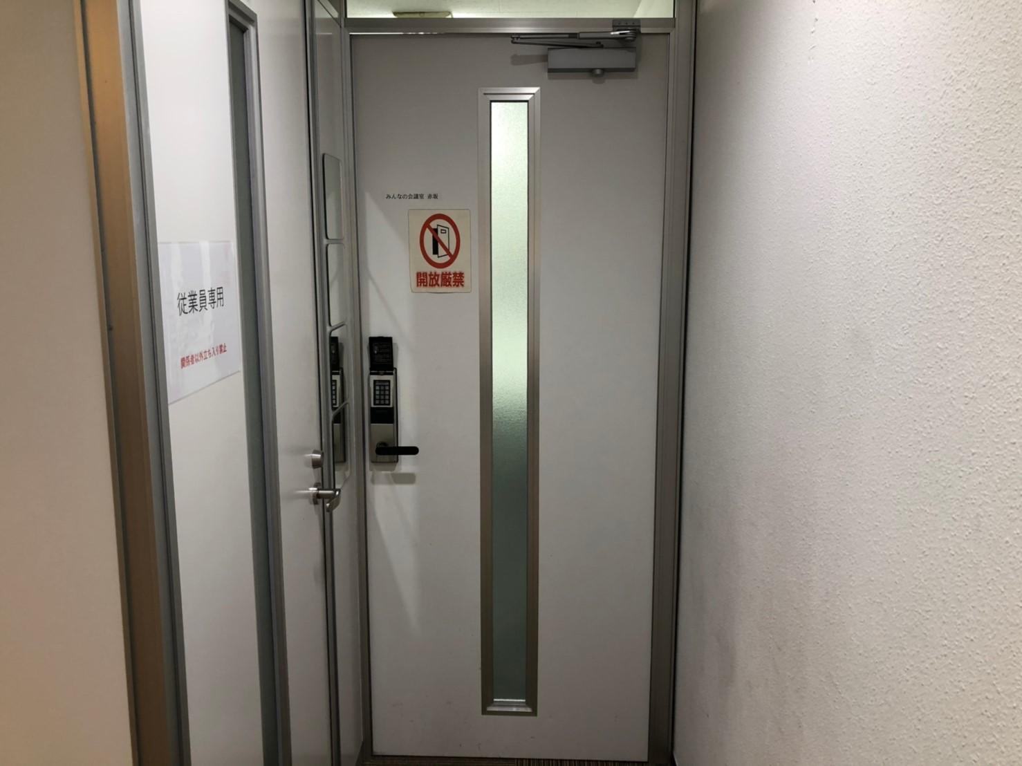 みんなの会議室 赤坂 | 会議室入口扉