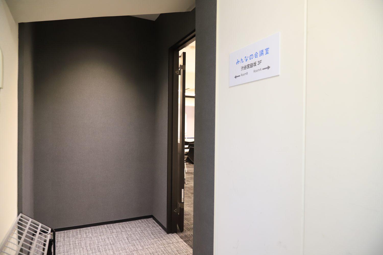 みんなの会議室 渋谷宮益坂3B | スペース入口|TIME SHARING|タイムシェアリング |スペースマネジメント|あどばる|adval