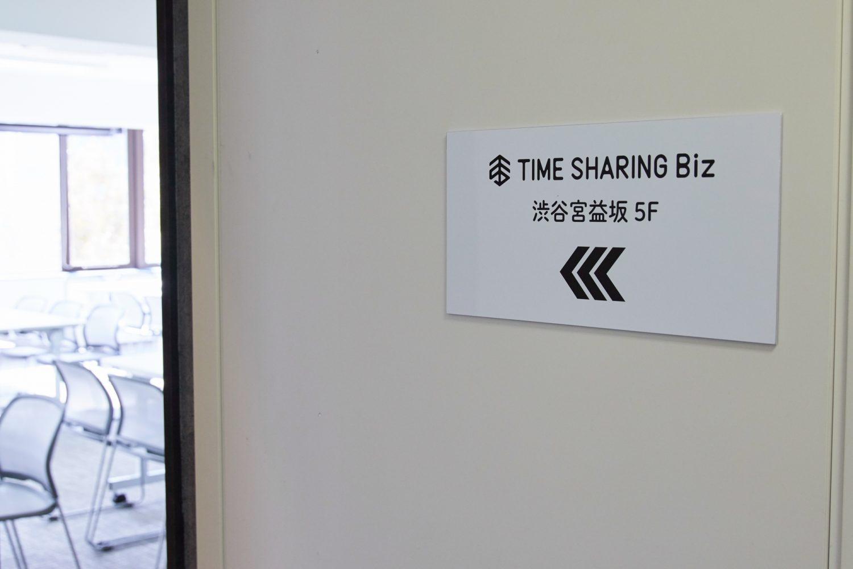 TIME SHARING Biz 渋谷宮益坂5F(タイムシェアリング) | 7DM25134|TIME SHARING|タイムシェアリング |スペースマネジメント|あどばる|adval