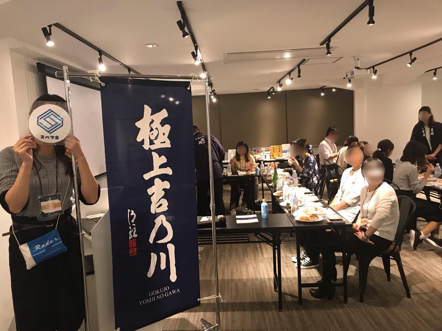 おしゃれでリーズナブルな会場で日本酒試飲会♪|TIME SHARING|タイムシェアリング|スペースマネジメント|あどばる|adval|SHARING