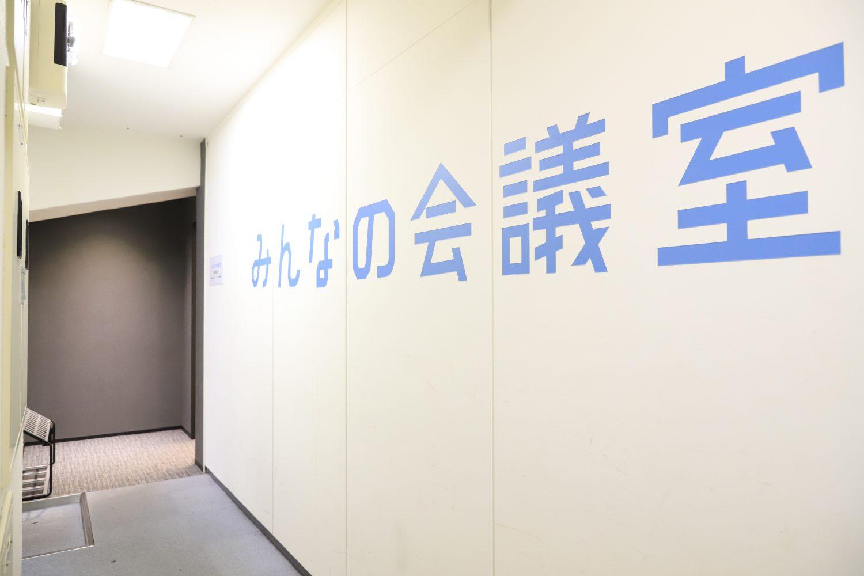 設備が充実◎駅チカでおしゃれな『みんなの会議室渋谷宮益坂3B』 TIME SHARING タイムシェアリング  スペースマネジメント あどばる adval SHARING