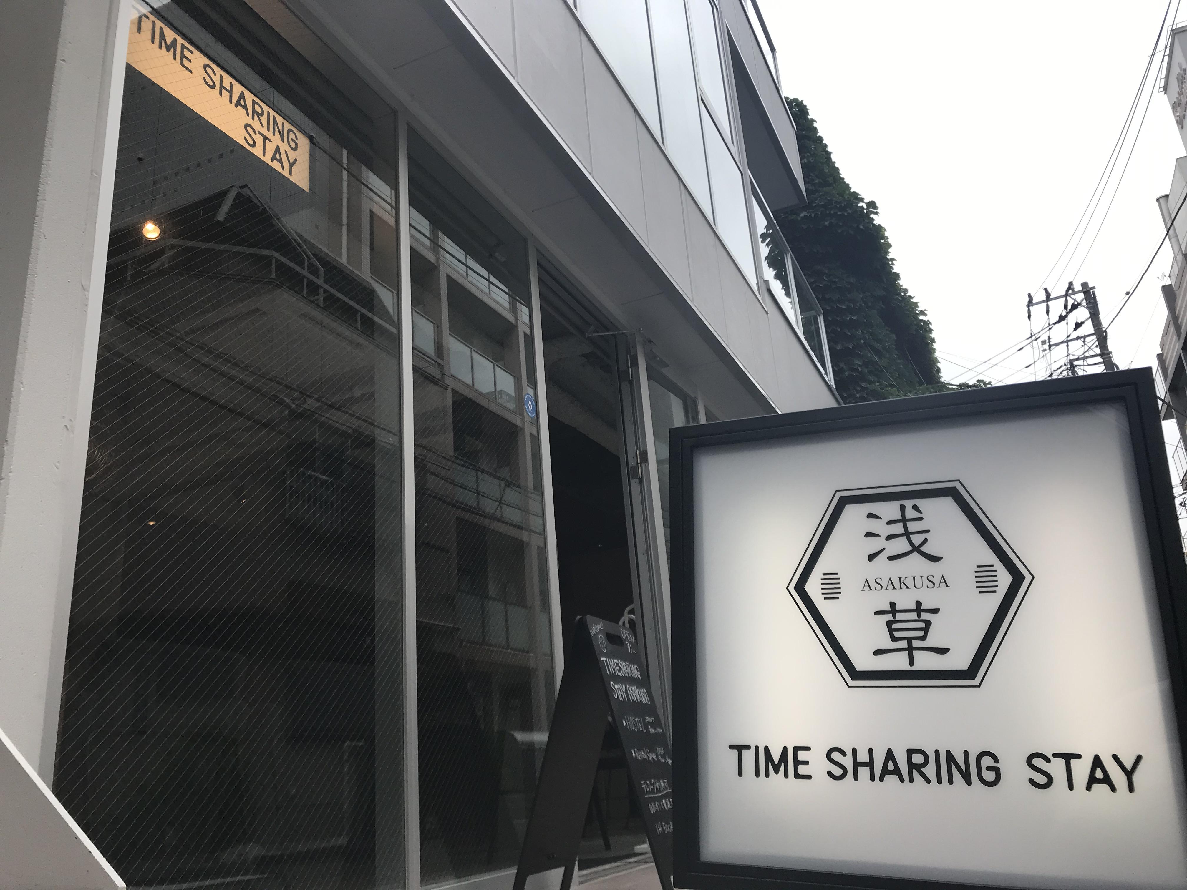 在宅に飽きた人必見!浅草のおしゃれホステルでテレワーク|TIME SHARING|タイムシェアリング |スペースマネジメント|あどばる|adval|SHARING
