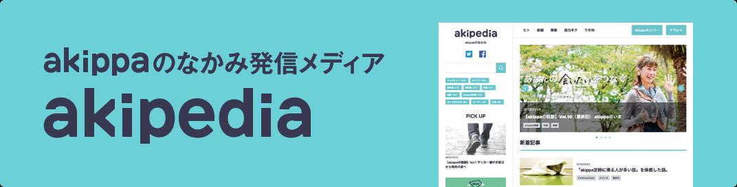 akipedia