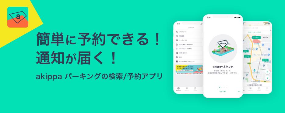 簡単に予約できる!通知が届く!akippa パーキングの検索/予約アプリ