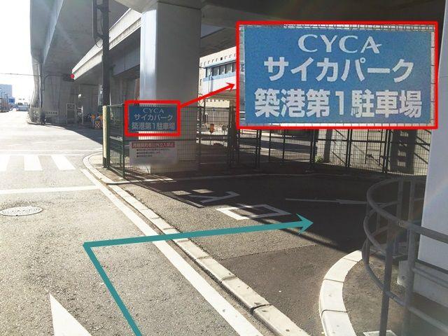 【道順7】予約した駐車場名と看板名に間違いないか確認してください。