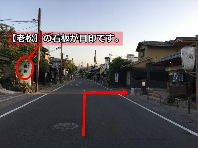 【道順4】【老松】を目印(左手)に、右折して直進してください。