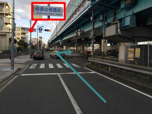 【道順6】「梅香幼稚園前」交差点を直進後、すぐ右折してください。