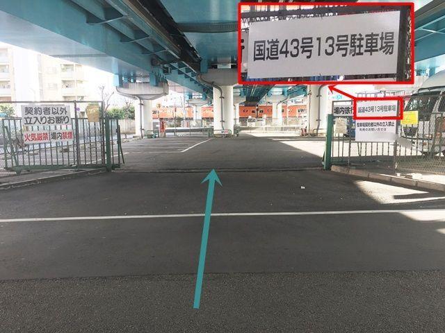 【道順8】予約した駐車場名と看板名に間違いないか確認し、出入口より進入、予約したスペースに駐車してください。