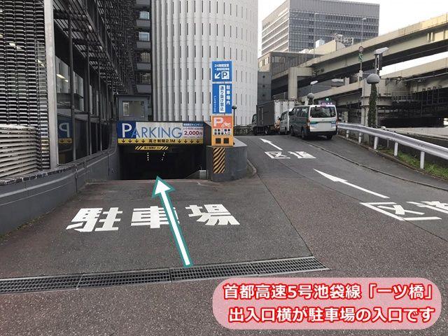 1.【駐車場】と書かれた方へお進みください
