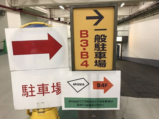 3.「B4」へお進みいただき、空いているスペースに駐車してください※コーンが置いているスペースは駐車不可です