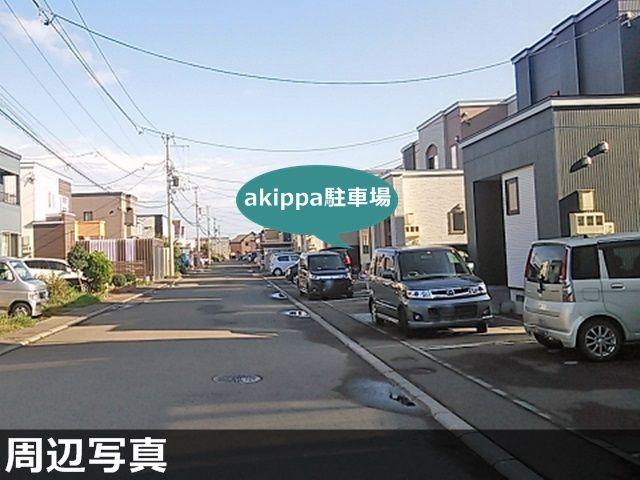 【予約制】akippa 石狩市樽川九条3-73 駐車場の写真URL1