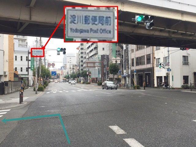 【道順1】「十三交差点」から北西に進んだ場合、「淀川郵便局前交差点」を左折してください。