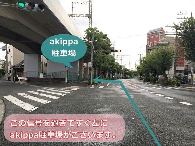 2.一つ目の信号を過ぎてすぐ左にakippa駐車場がございます