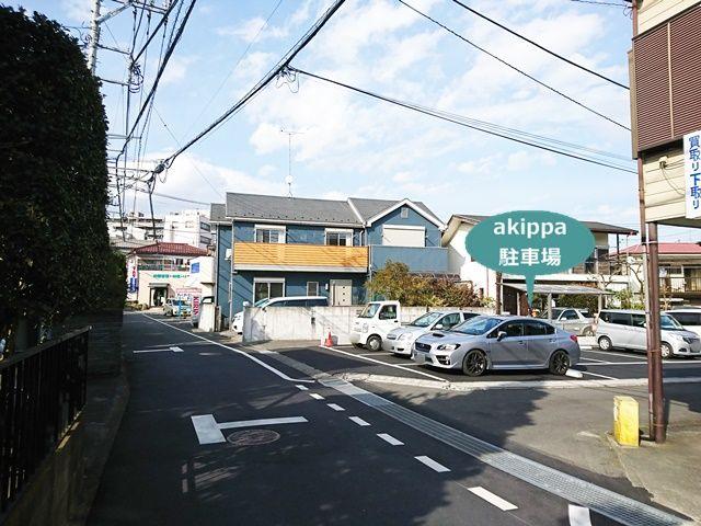 秋川駅徒歩4分駐車場