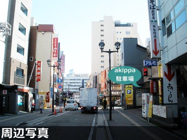 【予約制】akippa アルモべんてん駐車場【利用時間:平日のみ 7:00-23:59】【機械式】の写真URL1