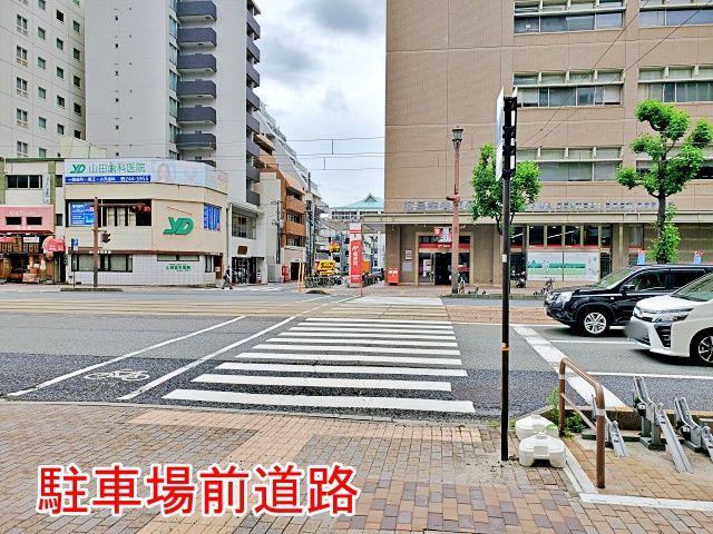 駐車場前道路