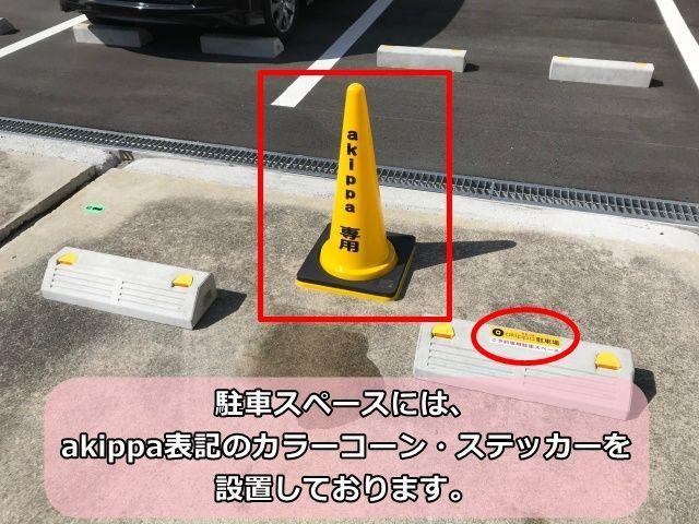 駐車区画には、黄色のコーン(akippa 専用と書かれているもの)が置かれています。
