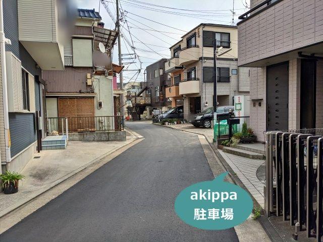 京急鶴見駅徒歩11分紺野宅akippa駐車場