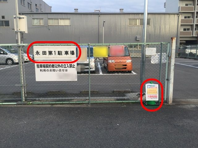 大阪市城東区永田1丁目2 永田第1...