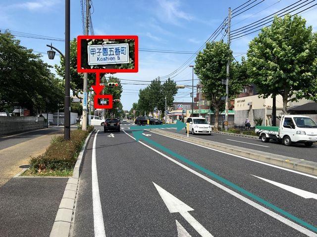 【道順1】県道340号線を「甲子園駅」方面から北へ向かって進み、「甲子園五番町交差点」を「右折」してください。