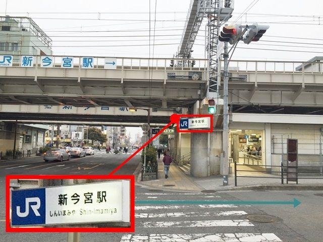 【道順1】「新今宮駅」東改札口前の「恵美須東3南交差点」を「西」へお進みください。