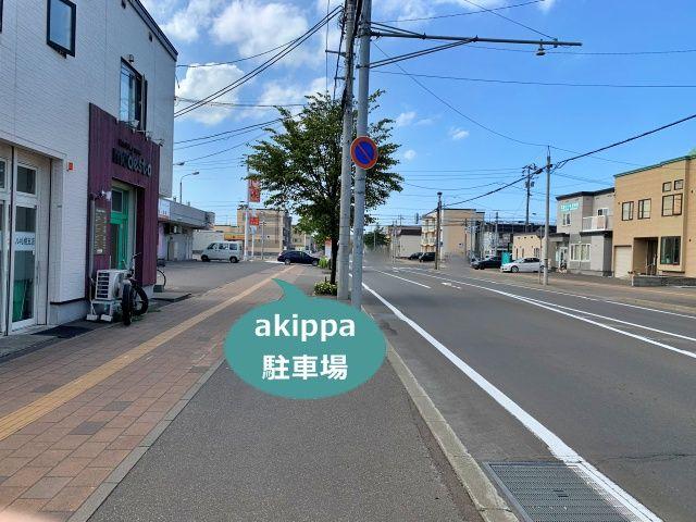 札幌第一ほけん総合前駐車場【土日のみ】