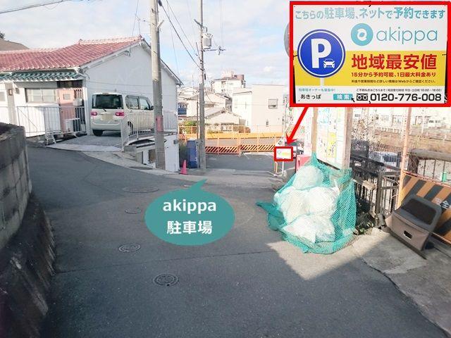南中振ハヤマ駐車場の写真