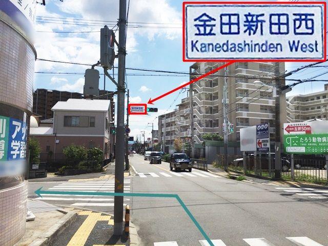 【道順1】府道35号線「中百舌鳥町3丁交差点」から「南東」に進み、「金田新田西交差点」を「左折」してください。