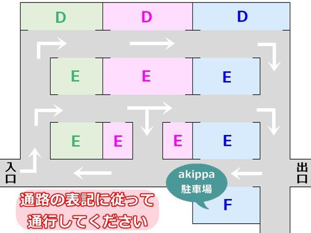 駐車場内は一方通行となっておりますので、必ず通路の表記に従って通行してください。