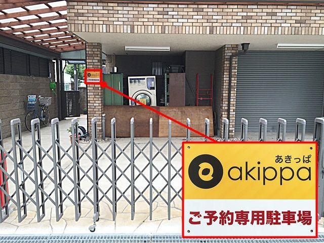 【目印】駐車場を前にして、左側の柱に「akippa看板」を設置しております。ご確認のうえ入庫してください。
