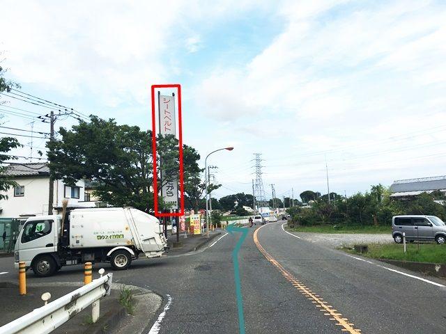 【道順2】茅ヶ崎警察署の交通看板が見えてきますので、それを過ぎてすぐ「左側」に駐車場入口があります。