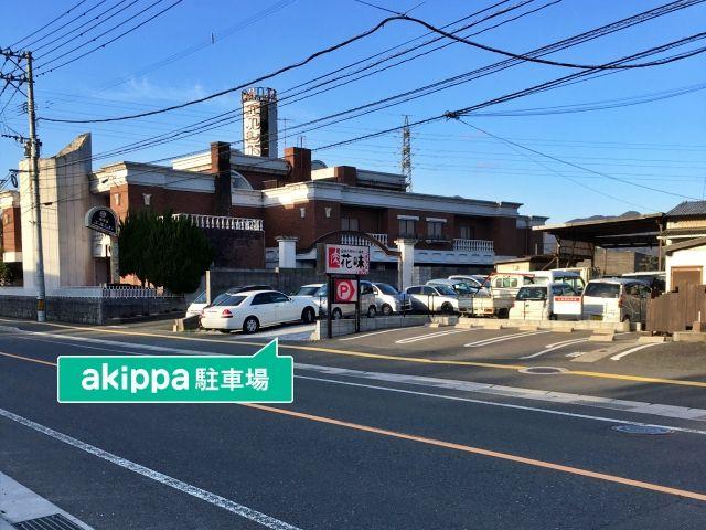 下伊田駐車場