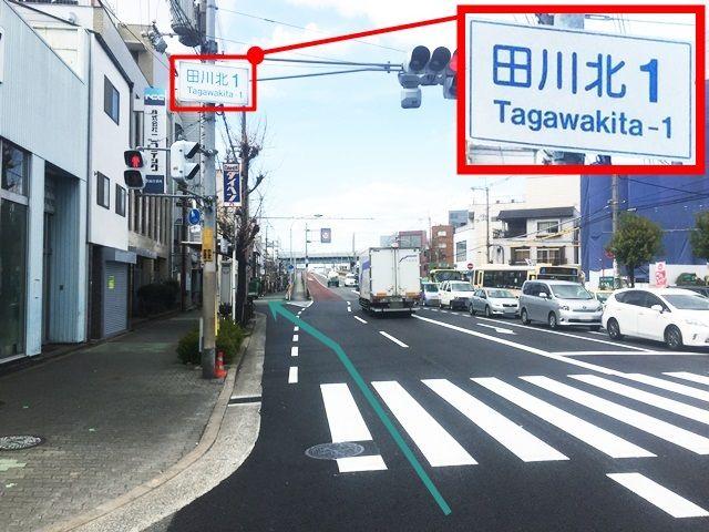 【道順1】「府道41号線(十三筋)」にある「田川北1交差点」を「北西」へ直進してください。