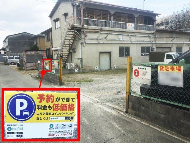【道順10】反対側の駐車場の入口になります。「akippaの看板」がございますので、ご確認いただき、入庫ください。