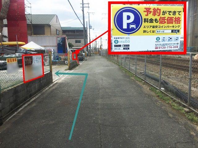 【道順9】駐車場の入口になります。予約した「駐車場名」と「看板名」に間違いないか確認し、出入口より入庫ください。「akippaの看板」もございますのでご確認お願いします。