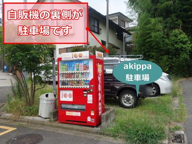 ※ご確認ください※自販機の裏側が駐車場です