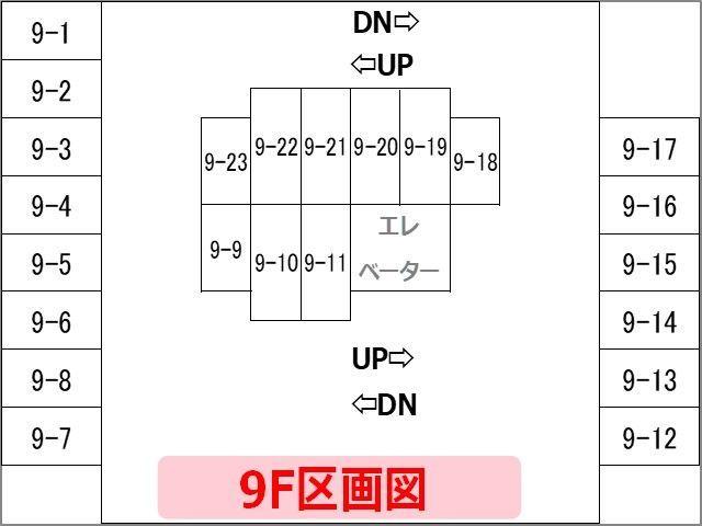 9F区画図
