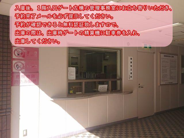 出庫手順1. 出庫までに、1階入口ゲート左横の管理事務室にお立ち寄りいただき、予約完了メールを必ず提示し無料認証を受けてください。出庫の際は、出庫時ゲートの精算機に駐車券を入れ出庫してください。