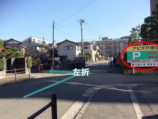3.「アピタ戸塚店」の駐車場看板が見えましたら、十字路で左折してください。 ※道が狭くなっておりますので、十分ご注意ください※