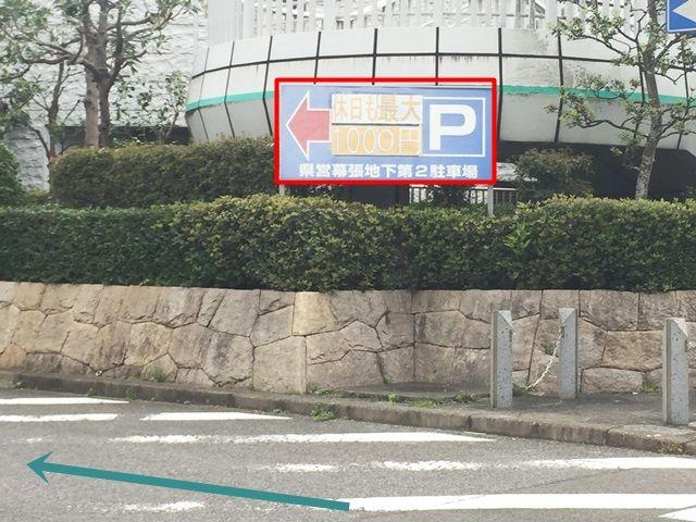 【道順1】「海浜幕張駅北口交差点」から「千葉運転免許センター」方面へ向かって北西へ進み、「メッセモール交差点」を「右折」してください。